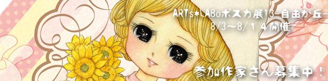 ARTs*LABoポスカ展13-自由が丘-