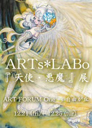 ARTs*LABo     